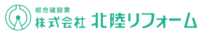 株式会社 北陸リフォーム